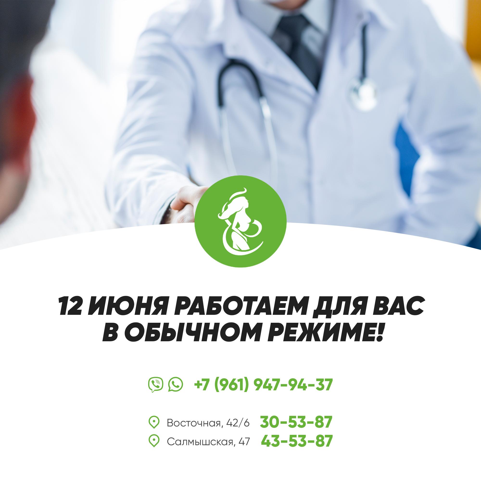 12 июня - Медицинский центр Мусаловой в Оренбурге работает в обычном режиме!