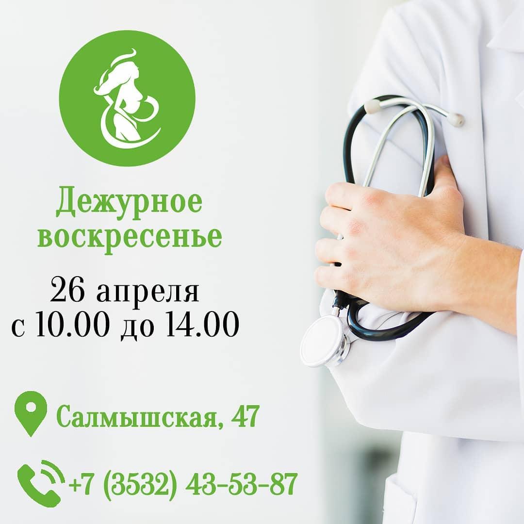 Консультация врача в Оренбурге
