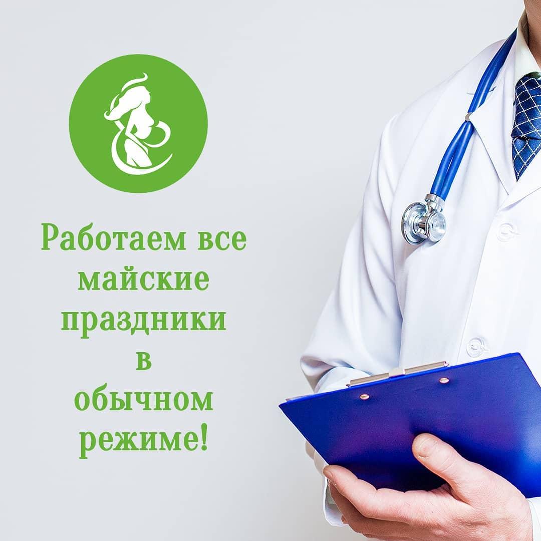 Гинеколог в Оренбурге